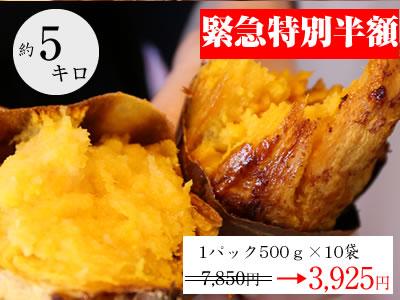 緊急特別半額!!【安納こがね】冷凍焼き芋/種子島産500g×10袋(5kg)【クール便発送】【imo】