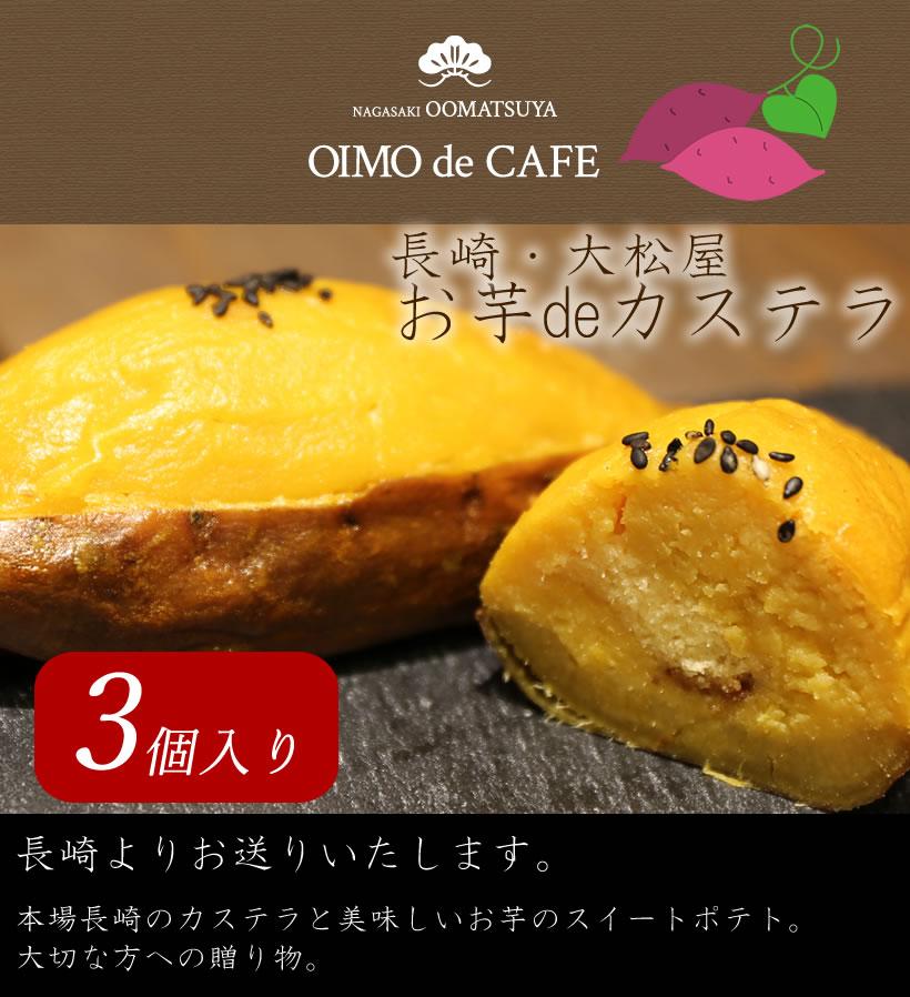 長崎大松屋謹製 皮つきお芋deカステラ3個入り/スイートポテト