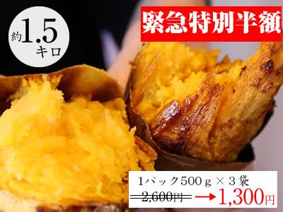 緊急特別半額!!【安納こがね】冷凍焼き芋/種子島産500g×3袋(1.5kg)【クール便発送】