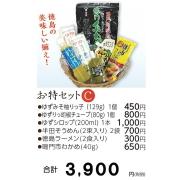 お特セットC 6点 徳島の美味しい揃え