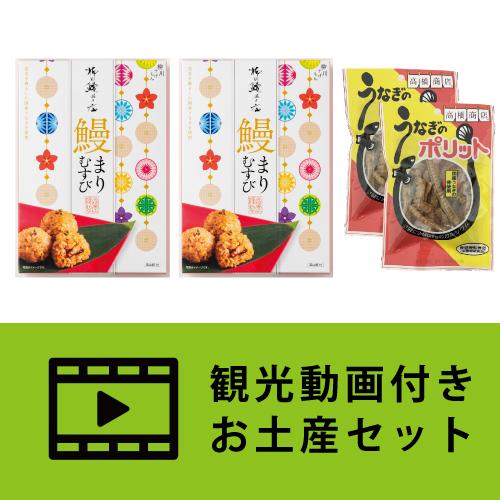 ■観光動画付き■柳川まりをイメージした鰻まりむすび