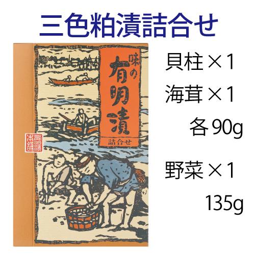 ■三色粕漬詰合せ 箱入り■AS-13 貝柱・海茸・野菜