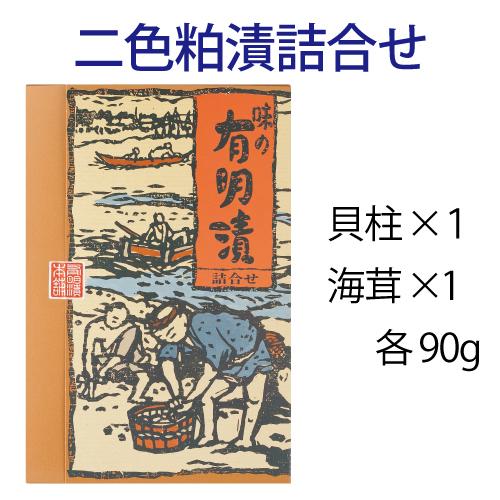 ■二色粕漬詰合せ 箱入り■AN-10 貝柱・海茸