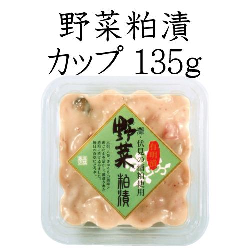有明漬 野菜粕漬135gカップ入り
