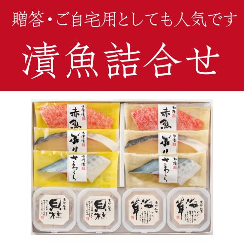 (TTA-55)■当本舗自慢の逸品■ 金印貝柱粕漬・漬魚詰合せ