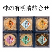 味の有明漬詰め合わせ(AO-30)