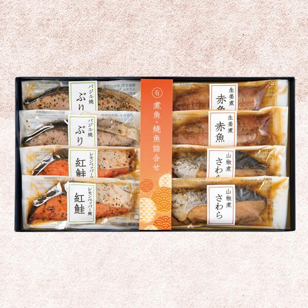 煮魚・焼魚詰合せ(NY-50)