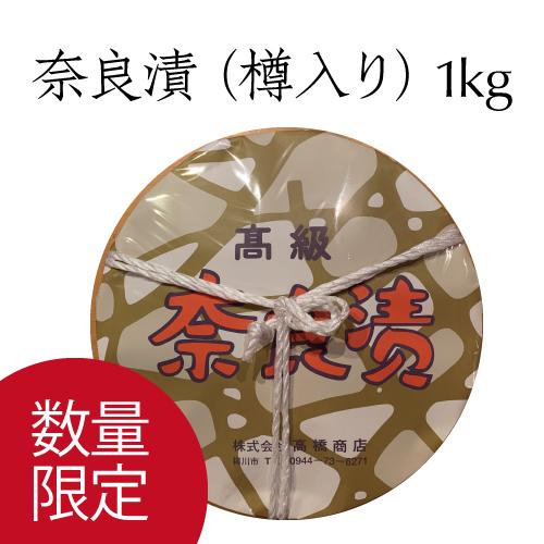【数量限定】奈良漬1kg樽入り ご自宅用に贈り物にどうぞ