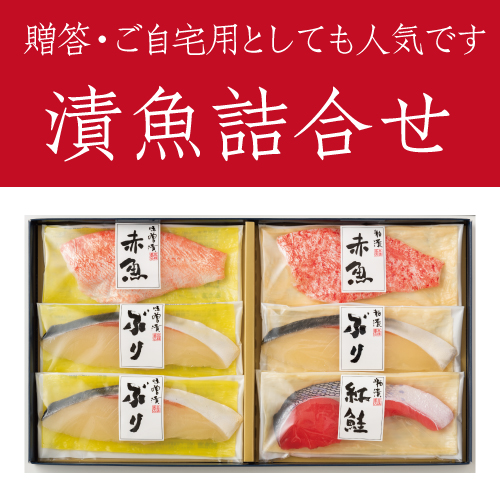 (SKM-30)■日本伝統の焼き魚料理■ 有明漬 漬魚詰合せ