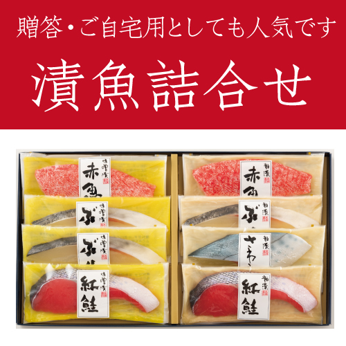 (SKM-40)■日本伝統の焼き魚料理■ 有明漬 漬魚詰合せ