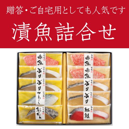 (SKM-50)■日本伝統の焼き魚料理■ 有明漬 漬魚詰合せ