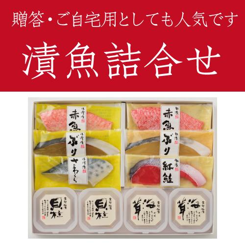 (TTA-50)■当本舗自慢の逸品■ 金印貝柱粕漬・漬魚詰合せ