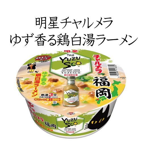 明星チャルメラどんぶり 福岡ゆずすこ ゆず香る鶏白湯ラーメン
