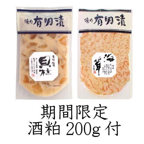 ■期間限定■ 金印貝柱・金印海茸粕漬セット