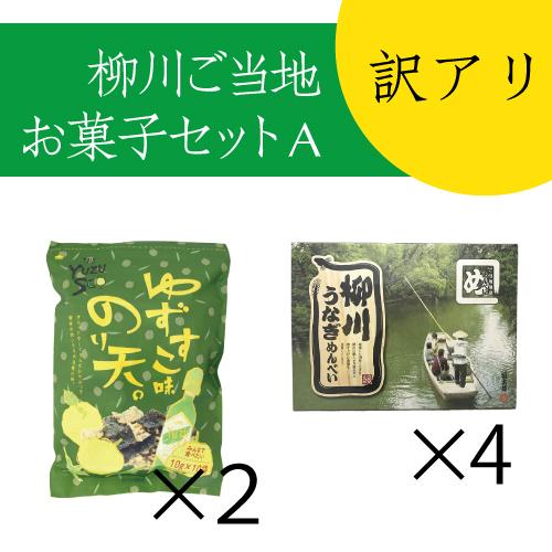 ■訳アリ■柳川ご当地お菓子セットA