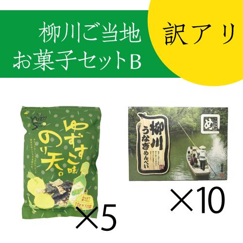 ■訳アリ■柳川ご当地お菓子セットB