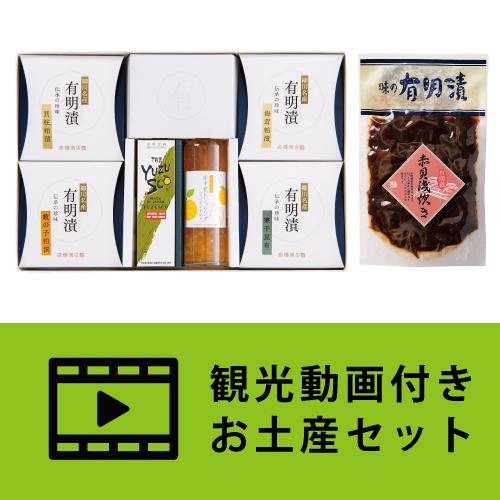 ■観光動画付き■金印粕漬・ゆずすこ・ドレッシング詰合せ