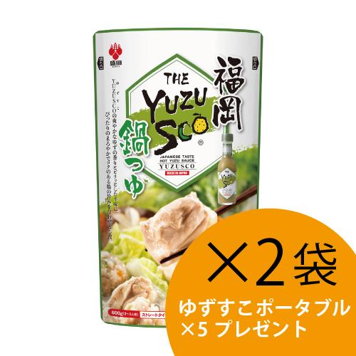 YUZUSCO鍋つゆ 2袋セット☆YUZUSCOポータブル5個付き