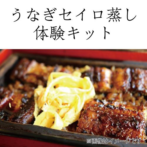 ■ 体験キット ■ うなぎセイロ蒸しキット(2人前)