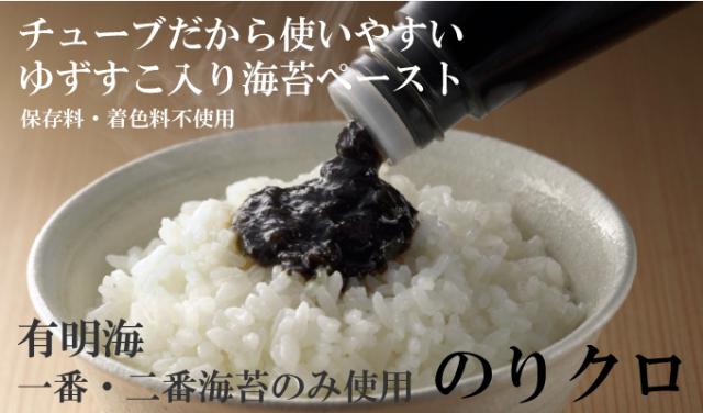 norikuro_top_2.jpg