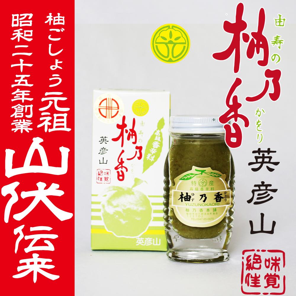 no.1山伏伝来ゆずごしょう 柚乃香瓶入 50g