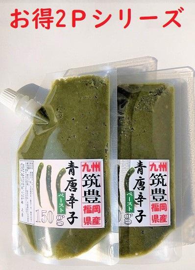 no.16お得2Pシリーズ厳選 生青唐辛子ペースト150g入×2 (送料&お支払い手数料込)