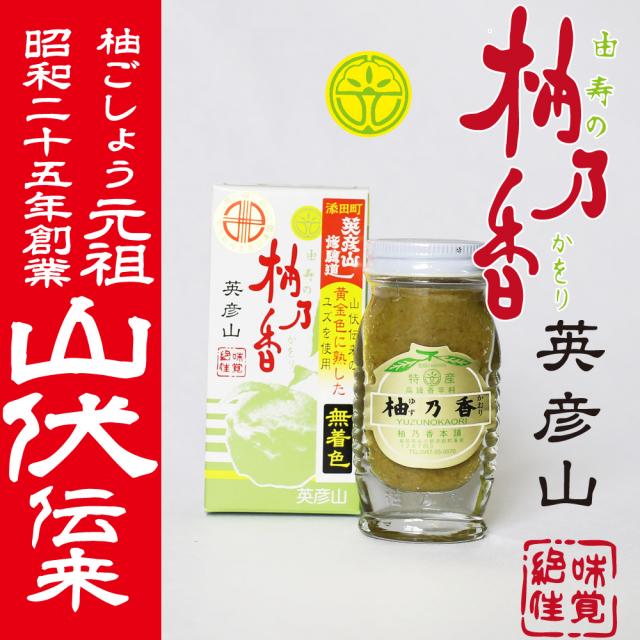 no.2山伏伝来ゆずごしょう 柚乃香瓶入(完熟) 50g