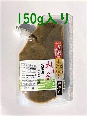 no.21お得な山伏伝来ゆずごしょう 柚乃香(完熟)150g入