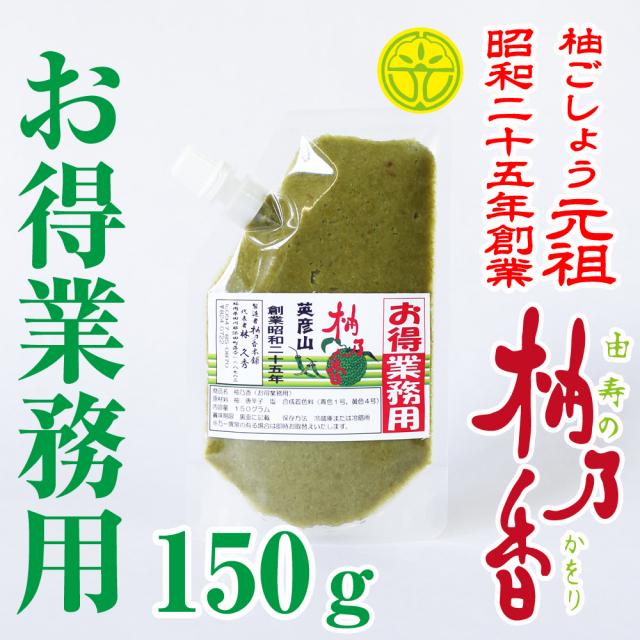 no.5山伏伝来ゆずごしょう 柚乃香 お得業務用 150g
