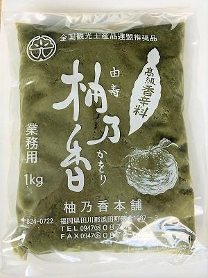 no.29 山伏伝来ゆずごしょう 柚乃香 業務用500g