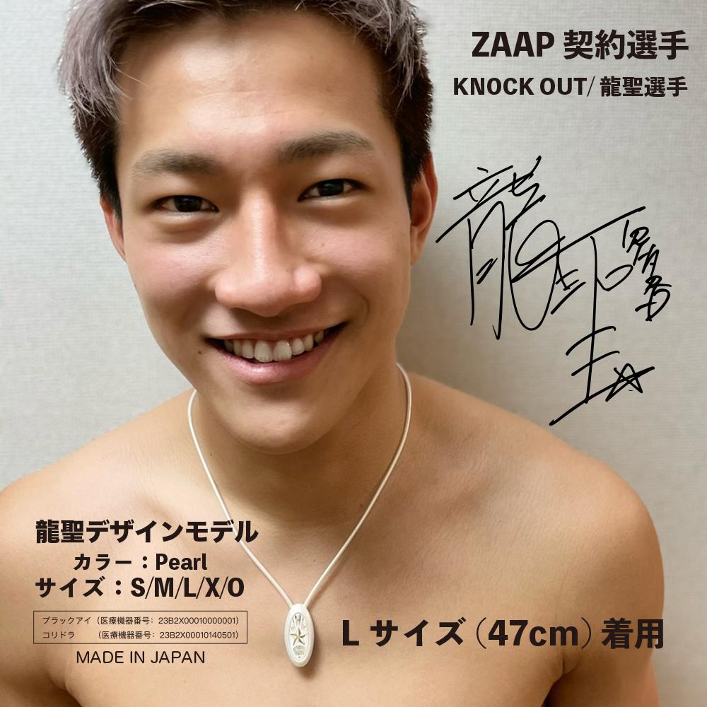 アスリートネックレス 龍聖 Pearlシグネチャーモデル