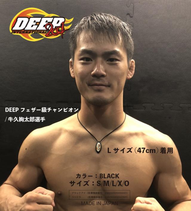 デザインネックレス DEEP モデル 黒