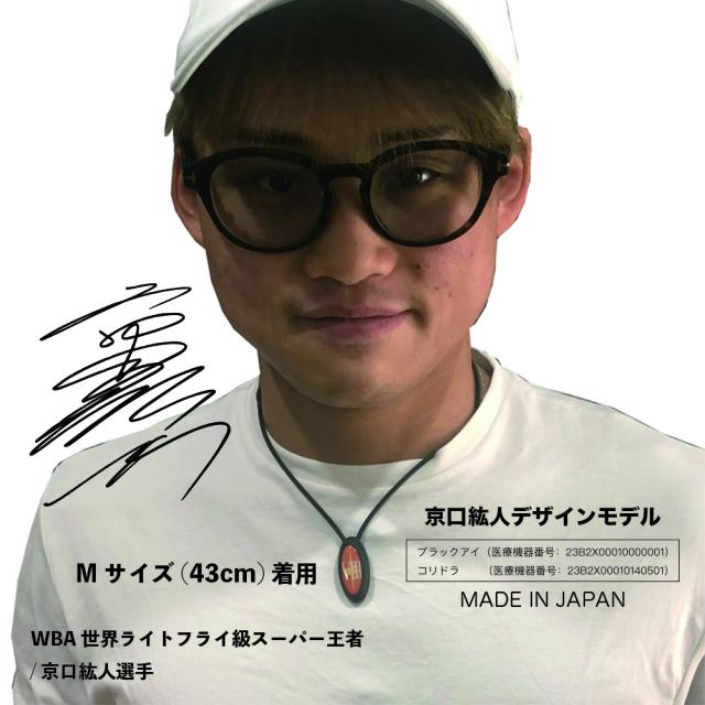 アスリートネックレス 京口紘人 シグネチャーモデル