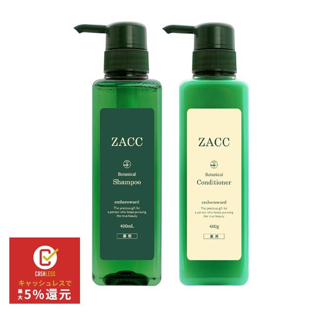 薬用ZACCボタニカルシャンプー・コンディショナー  キャッシュレス対象