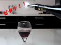 ワインサーバー