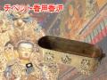 ブータンの香炉(小)