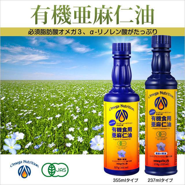 亜麻仁油 フラックスシードオイル オーガニック