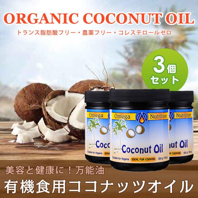 オーガニック ココナッツオイル お得 セット