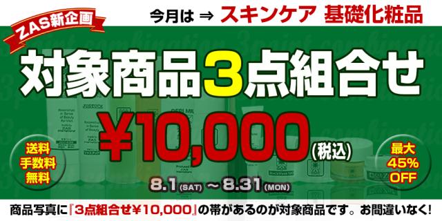 今月はスキンケア・基礎化粧品,3点組合せ¥10,000,メンズコスメのザス