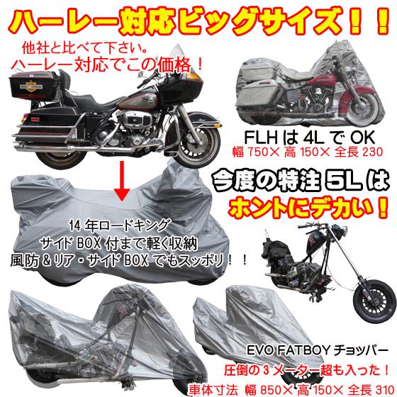 サイズアップ!特大5L【軽くて付けやすいシルバータフタ製】バイクカバー 大径40ミリアルミリングで前後ロック可能+ワンタッチバックル付!