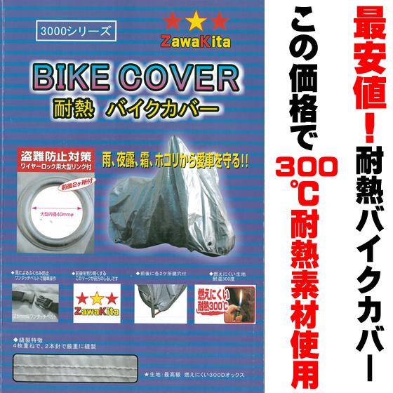 サイズアップ!【特大5L 300℃耐熱オックス製 厚手バイクカバー】バイクカバー 大径40ミリアルミリングで前後ロック可