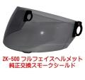 ZK-500交換補修用純正シールド【スモーク】丈夫なポリカーボネイド製 UVカット&ハードコート