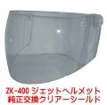 ZK-400交換補修用純正シールド【クリアー】丈夫なポリカーボネイド製 UVカット&ハードコート