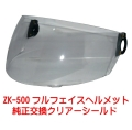 ZK-500交換補修用純正シールド【クリアー】丈夫なポリカーボネイド製 UVカット&ハードコート