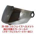 ZK-500交換補修用純正シールド【シルバーミラー】丈夫なポリカーボネイド製 UVカット&ハードコート