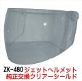 ZK-480専用交換補修用純正シールド【クリアー】丈夫なポリカーボネイド製 UVカット&ハードコート