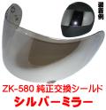 ZK-580 フルフェイスヘルメット