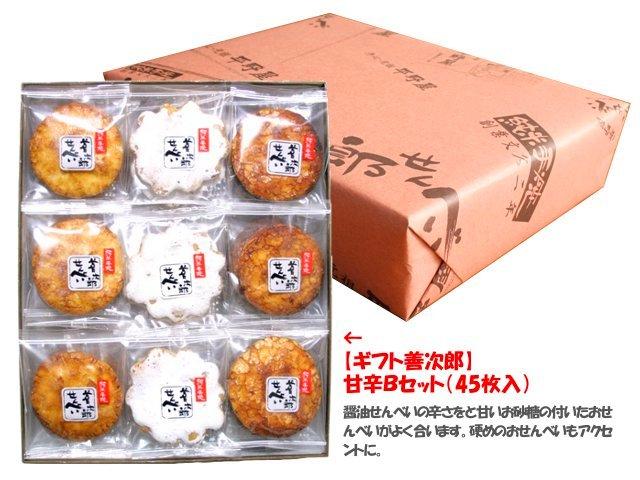 甘辛Bセット(45枚入)