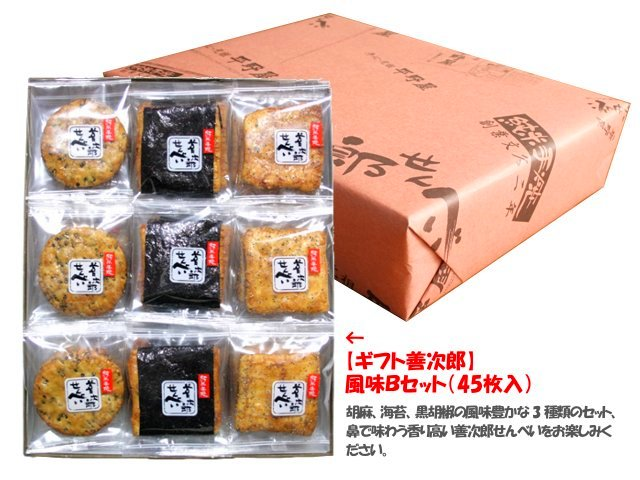 風味Bセット(45枚入)