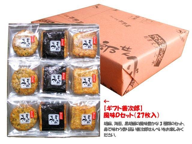 風味Dセット(27枚入)